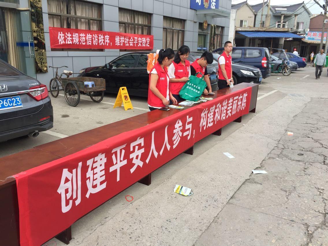 东陈乡开展平安建设宣传月活动